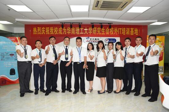 广州暨华教育电脑学校